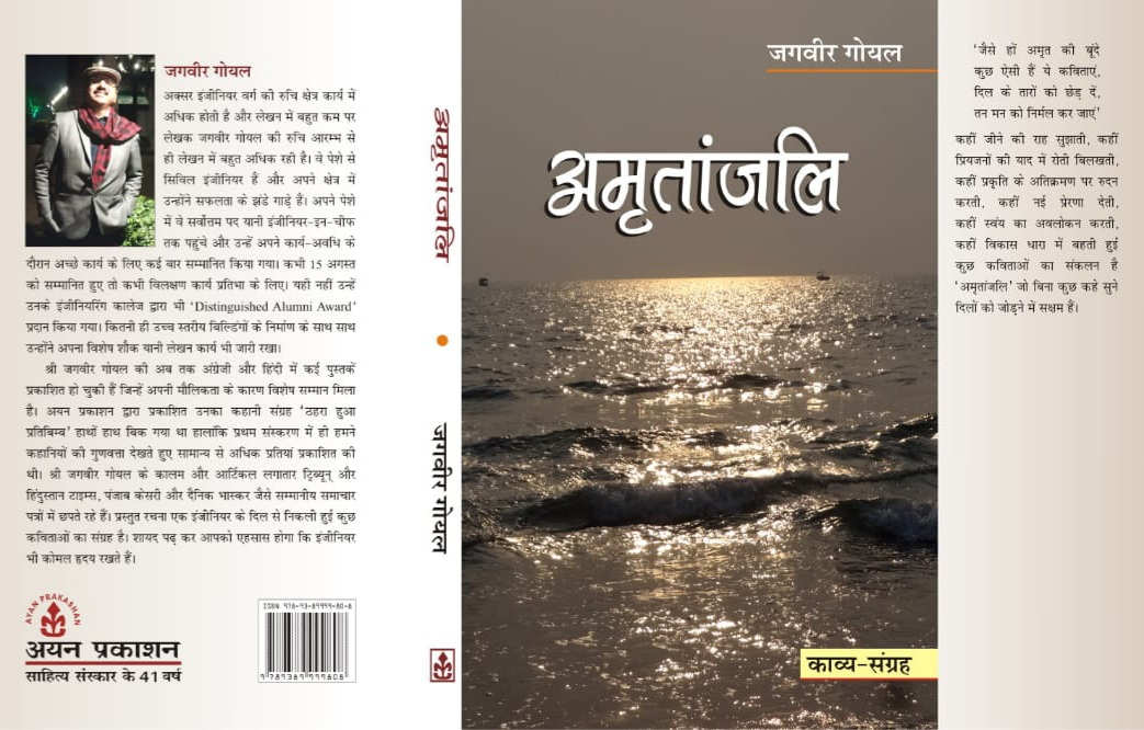Amritanjali, A Book of Poems Released!